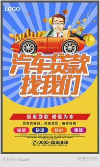 创意汽车贷款宣传海报