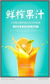 创意夏日冷饮宣传海报