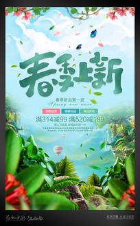 春季上新促销宣传海报设计