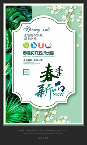 春季新品上市商场海报