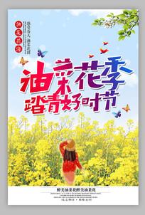 春季油菜花季旅游宣传海报