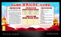 党务公开栏党建展板设计