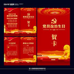 党员政治生日贺卡模板
