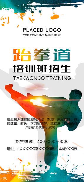 动感跆拳道培训班微信手机海报 PSD