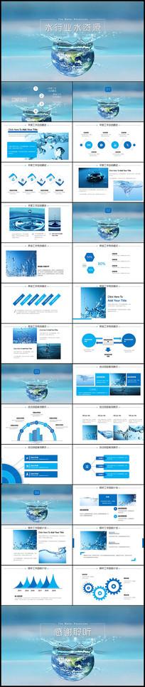 动感水行业环保水资源PPT