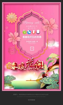 粉红色女装春季新品海报