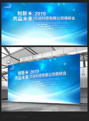 共赢未来企业会议背景板