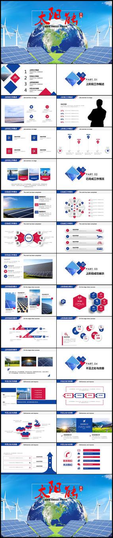 光伏太阳能风能电力公司PPT