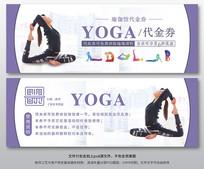 瑜伽馆课程体验券优惠券