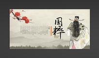 国粹京剧文化海报