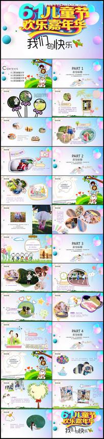 国际六一儿童节PPT模版