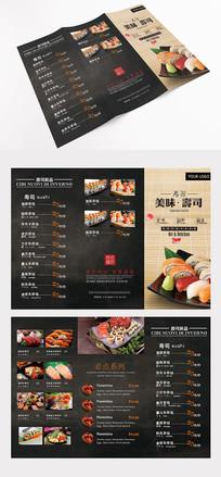黑色餐饮寿司三折页 PSD