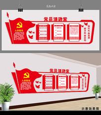 红色党建展板党员活动室文化墙