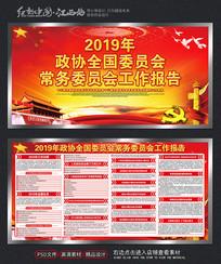 红色政协委员会工作报告展板