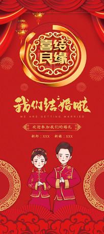 红色婚庆展架