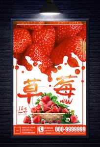 简约草莓海报设计