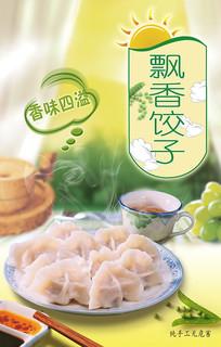 简约饺子海报设计