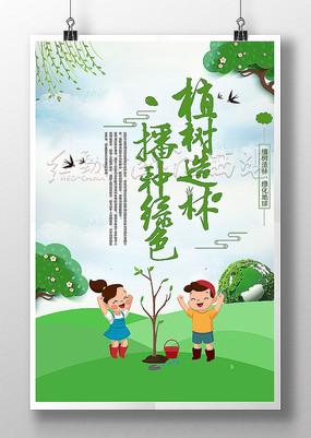 简约清新312植树节宣传海报