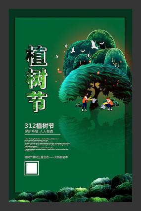 简约植树节宣传海报 TIF
