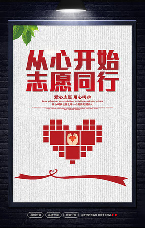 简约志愿者服务海报