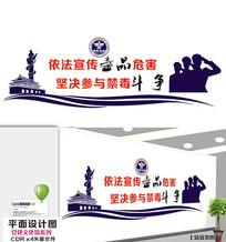禁毒宣传文化墙设计
