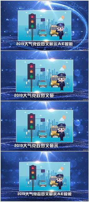 警察消防工作汇报图文AE模板
