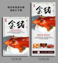 金猪烧猪宣传海报