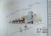 老年活动中心1透视手绘
