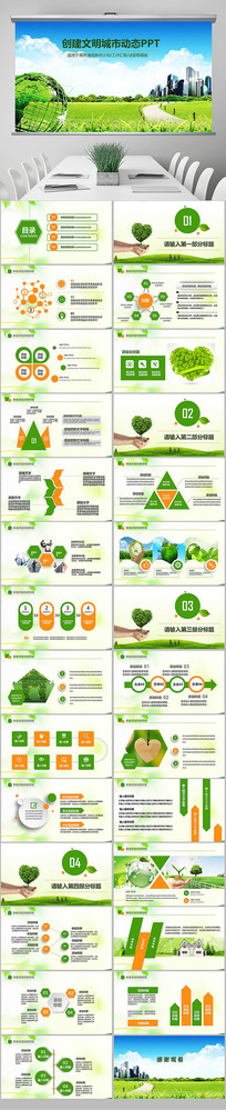 绿色环保节能宣传周低碳PPT