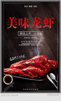 美味龙虾海报设计