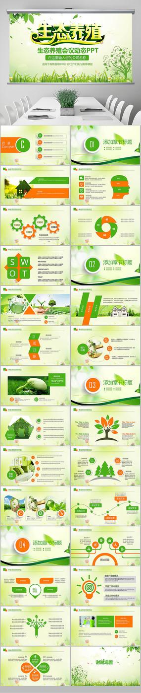 农业生态养殖畜禽畜牧PPT