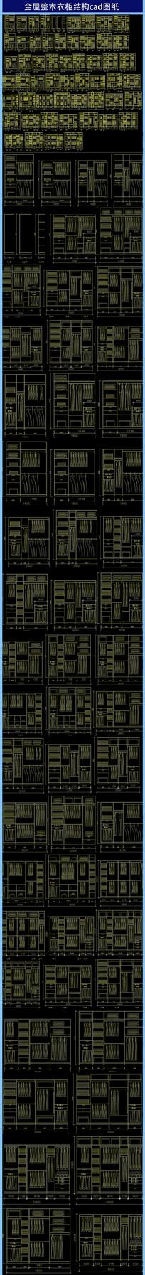 全屋整木衣柜结构cad图纸