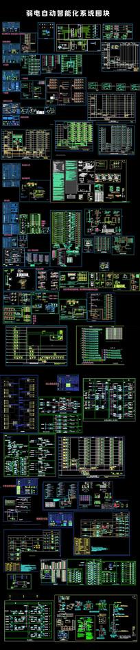 弱电智能化系统图块  dwg