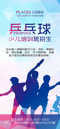 少儿乒乓球培训班手机宣传海报 PSD
