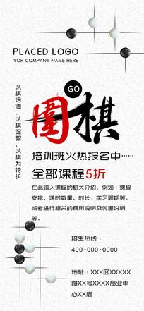 围棋培训课外教学课程手机海报