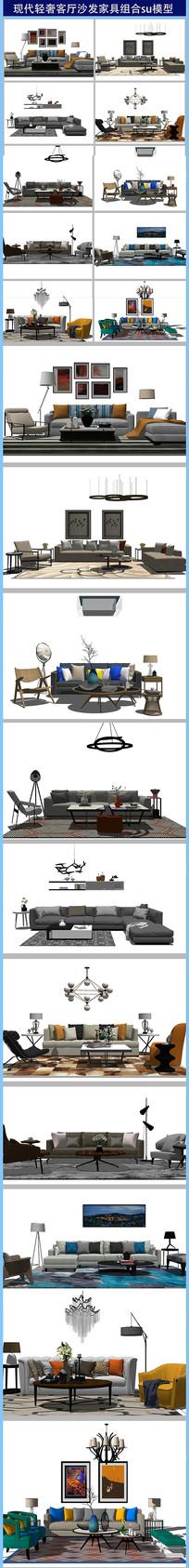现代轻奢客厅沙发家具su