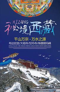 西藏城市旅游海报设计