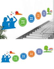 四个学会学校楼梯文化墙