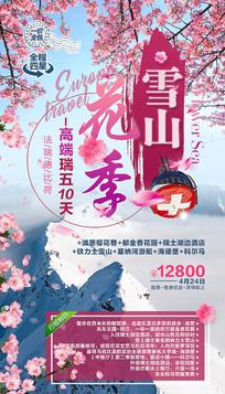樱花节旅游海报设计