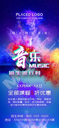 音乐培训班兴趣班招生手机海报