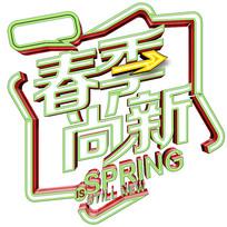 原创元素春季尚新字体