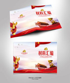 政协两会材料汇编封面设计
