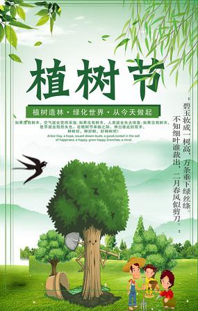 植树节海报设计 PSD