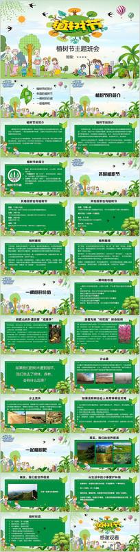 植树节介绍主题班会PPT模板