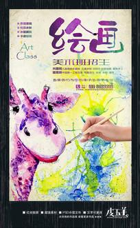 中国风绘画班招生海报
