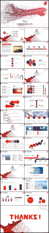 中国国际航空公司总结PPT