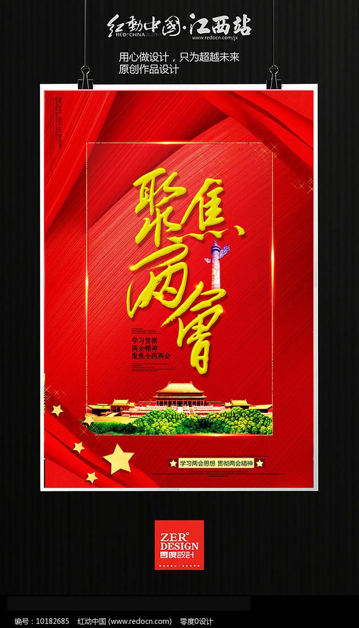 中国红聚焦两会海报图片