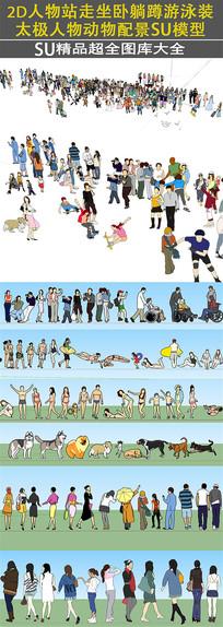 2D/3D人物动物配置场景