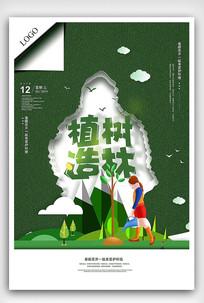312植树节宣传广告模板