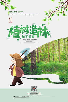 312植树造林环保公益海报 PSD